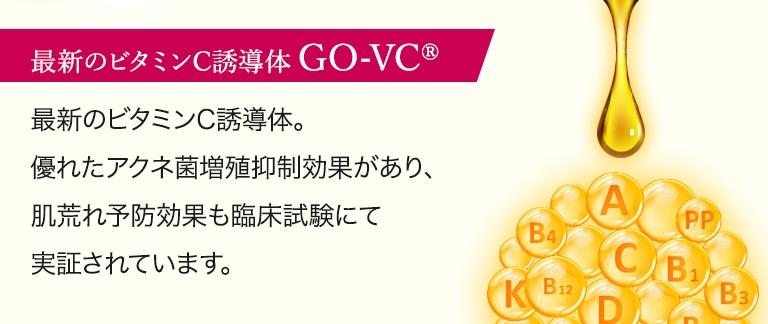 最新のビタミンC誘導体 GO-VC 最新のビタミンC誘導体。優れたアクネ菌増殖抑制効果があり、肌荒れ予防効果も臨床試験にて実証されています。