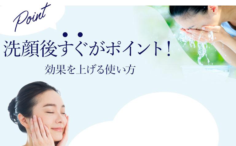 洗顔後すぐがポイント 効果をあげる使い方