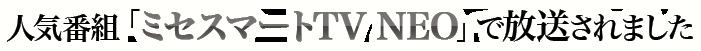 人気番組「ミセスマートTV NEO」で放送されました