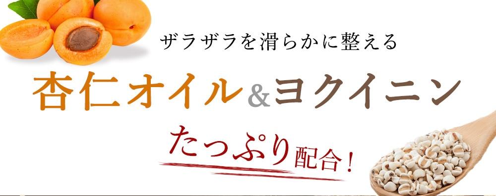 ザラザラを滑らかに整える 杏仁オイル&ヨクイニンたっぷり配合!
