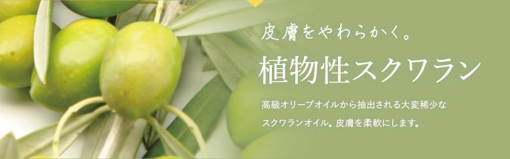 皮膚をやわらかく。植物性スクワラン 高級オリーブオイルから抽出される大変希少なスクワランオイル。皮膚を柔軟にします。