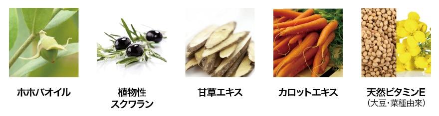 ホホバオイル/植物性スクワラン/甘草エキス/カロットエキス/天然ビタミンE(大豆・菜種由来)