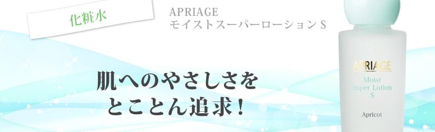肌へのやさしさをとことん追求!APRIAGE モイストスーパーローションS