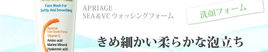 きめ細かい柔らかな泡立ち【洗顔フォーム】APRIAGE SEA&VCウォッシングフォーム