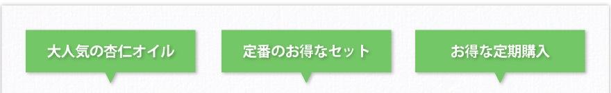 大人気の杏仁オイル/定番のお得なセット/お得な定期購入