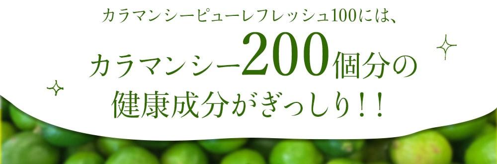 カラマンシーピューレフレッシュ100には、カラマンシー200個分の健康成分がぎっしり!