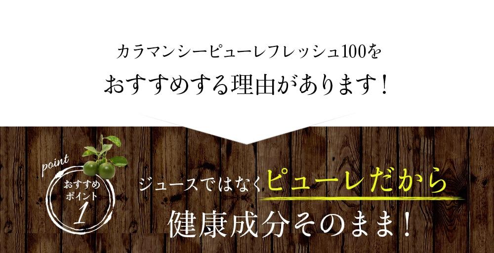 カラマンシーピューレフレッシュ100をおすすめする理由があります!おすすめポイント1 ジュースではなくピューレだから健康成分そのまま!