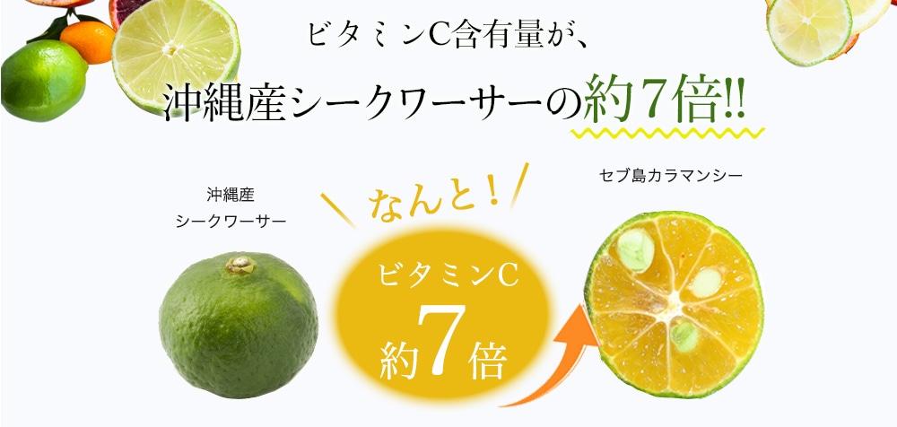 ビタミンC含有量が、沖縄産シークワーサーの約7倍