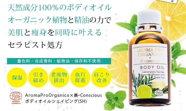 天然成分100%のボディオイル、オーガニック植物と精油の力で美肌と痩身を同時に叶えるセラピスト処方