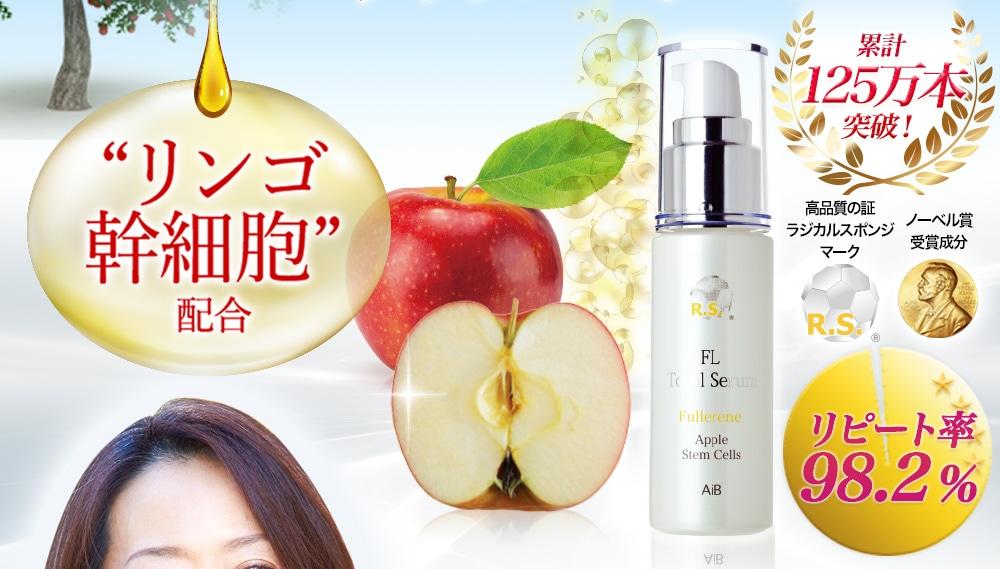りんご幹細胞配合 累計125万本突破 リピート率98.2%