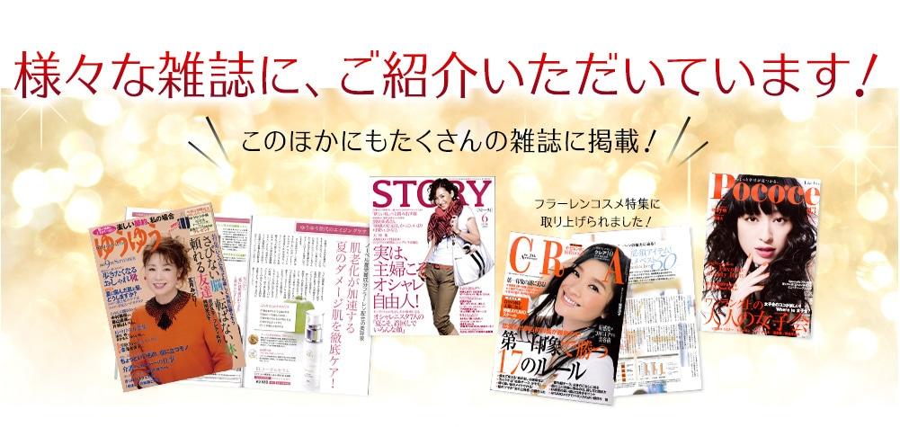 さまざまな雑誌にご紹介いただいています!このほかにもたくさんの雑誌に掲載