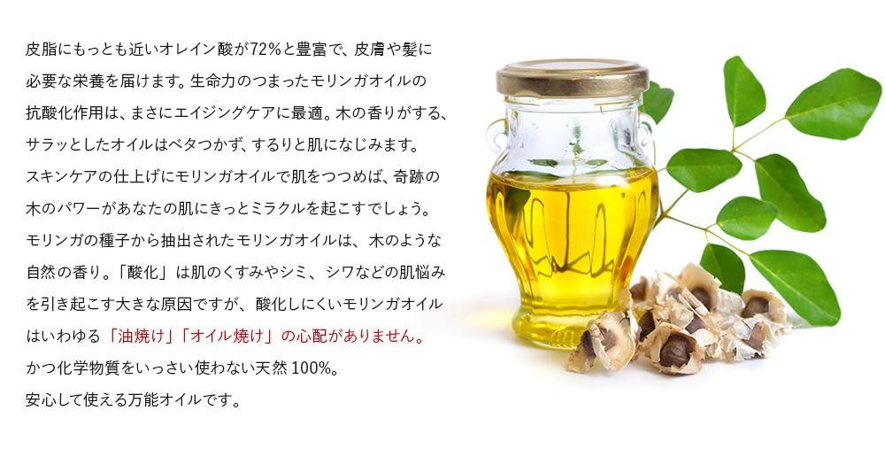 皮脂にもっとも近いオレイン酸が72%と豊富で、皮膚や髪に必要な栄養を届けます。生命力のつまったモリンガオイルの抗酸化作用は、まさにエイジングケアに最適。木の香りがする、サラッとしたオイルはベタつかず、するりと肌になじみます。スキンケアの仕上げにモリンガオイルで肌をつつめば、奇跡の木のパワーがあなたの肌にきっとミラクルを起こすでしょう。モリンガの種子から抽出されたモリンガオイルは、木のような自然の香り。「酸化」は肌のくすみやシミ、シワなどの肌悩みを引き起こす大きな原因ですが、酸化しにくいモリンガオイルはいわゆる「油焼け」「オイル焼け」の心配がありません。かつ化学物質をいっさい使わない天然100%。安心して使える万能オイルです。