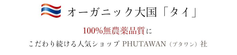 オーガニック大国「タイ」 100%無農薬品質にこだわり続ける人気ショップ PHUTAWAN(プタワン)社