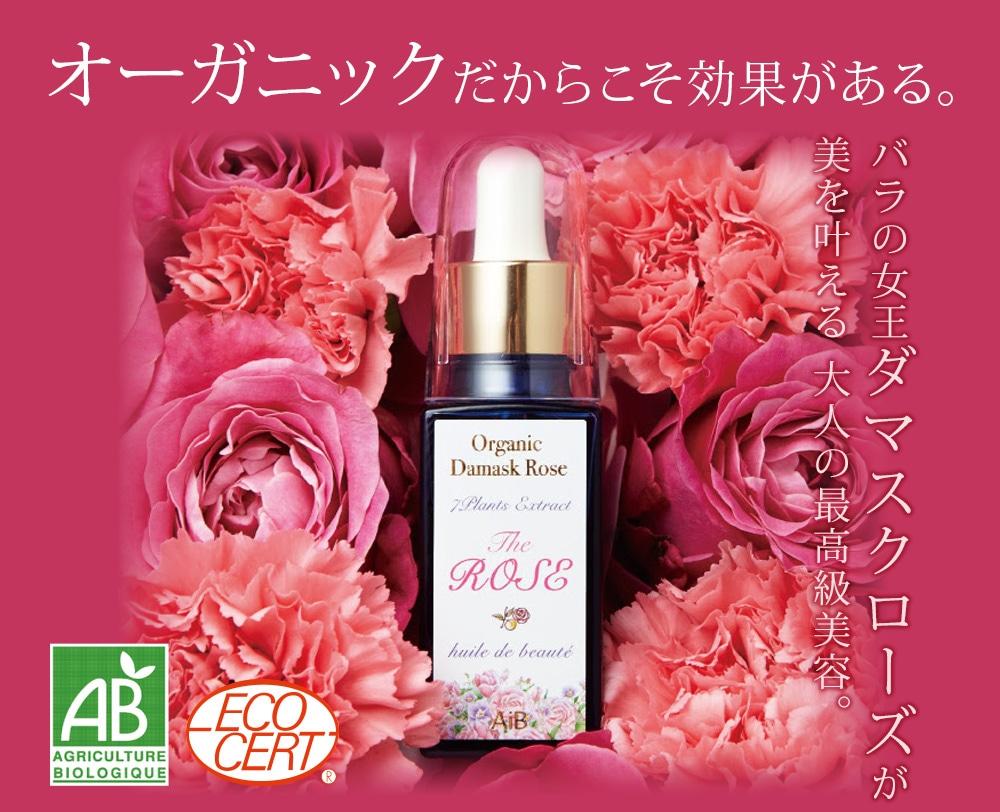 オーガニックだからこそ 効果がある。バラの女王ダマスクローズが美を叶える 大人の最高級美容。