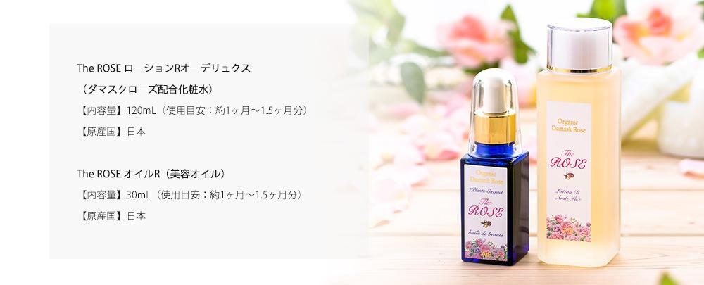 アプリアージュ 基本(TheROSE)Rセット 南フランス産アプリコットオイル(杏仁オイル)と有効な植物成分を配合したAiB通販サイトのアプリアージュオイルSにオーガニックダマスクローズを配合した美容オイルと、ローションSの成分に、ダマスクローズ精油とローズマリーエキスを配合した化粧水のセット。気になる顔や首のつぶつぶカサカサケアはもちろん美肌へと導きます