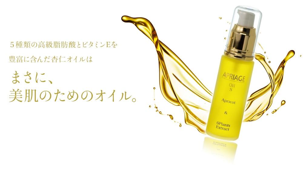 5種類の高級脂肪酸とビタミンEを豊富に含んだ杏仁オイルは、まさに美肌のためのオイル