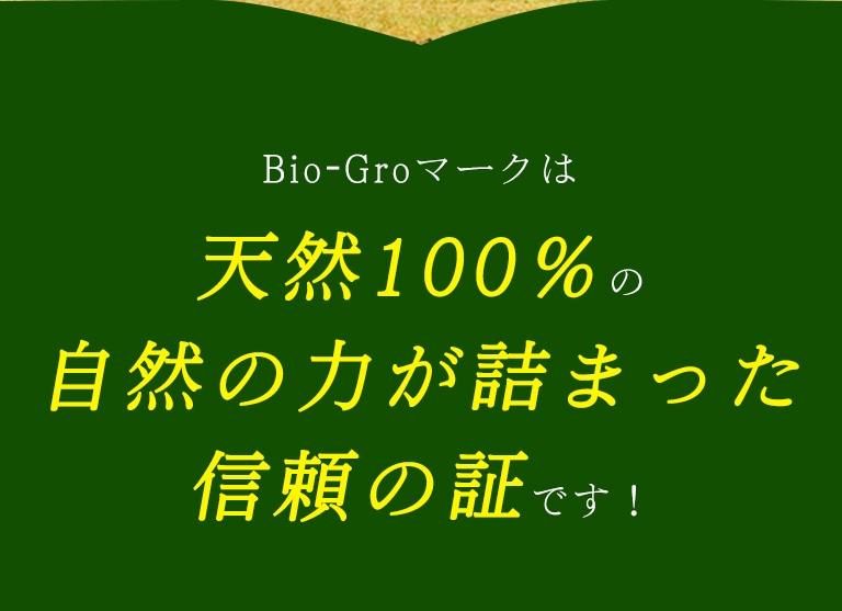 Bio-Groマークは天然100%の自然の力が詰まった信頼の証です!