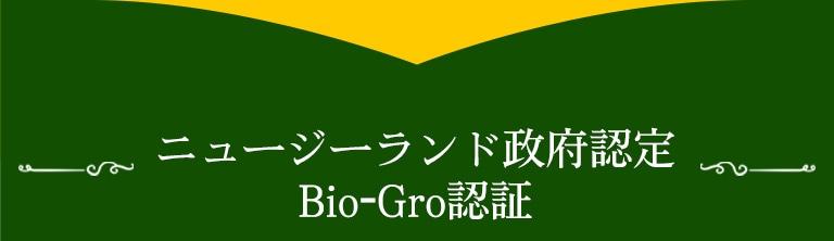ニュージーランド政府認定Bio-Gro認証