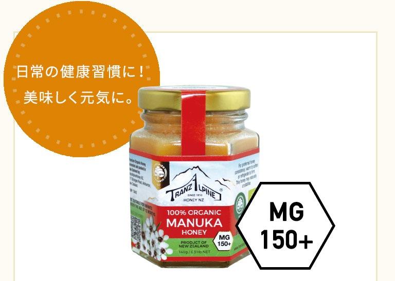風邪予防や日常の健康維持に MG+150
