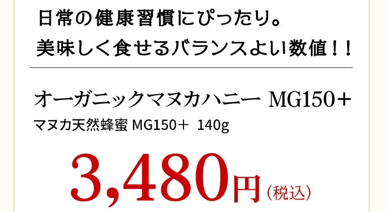 抗菌力も高いまま美味しく食せるバランスよい数値 オーガニックマヌカハニーMG+150 140g 3,480円