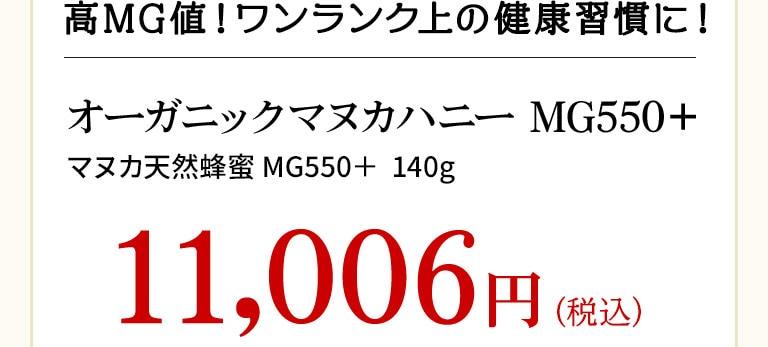 病気予防やすでに病気きみの方へ オーガニックマヌカハニー MG+550 マヌカ天然蜂蜜 140g 11006円