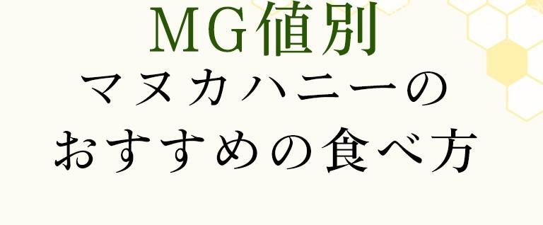 MG値別マヌカハニーのおすすめの食べ方