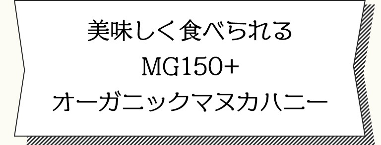 美味しく食べられるMG+150オーガニックマヌカハニー