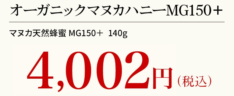 オーガニックマヌカハニーMG +150 マヌカ天然蜂蜜 MG+150 140g 3,480円 MG+150を購入する