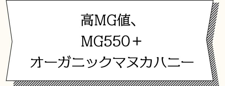病気予防やすでに病気気味の方へ MG550+