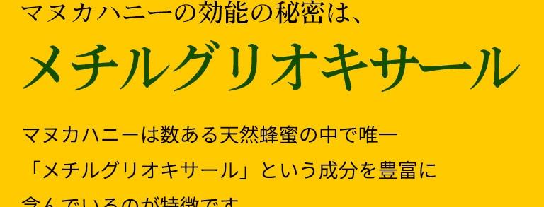 マヌカハニーの効能の秘密は、メチルグリオキサール!