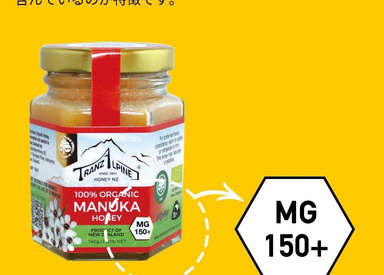 マヌカハニーは数ある天然蜂蜜の中で唯一「メチルグリオキサール」という抗菌活性成分を豊富に含み、その優れた抗菌・殺菌作用は風邪やインフルエンザウイルスだけでなくピロリ菌や大腸菌、悪玉菌に強いのが特徴です。一方で、免疫力の要となる善玉菌を増殖される作用があるため、腸内フローラの改善に役立ち、毎日食べ続けることで自然と免疫力があがり、あらゆる病気予防に高い効果があることが研究により示されています。