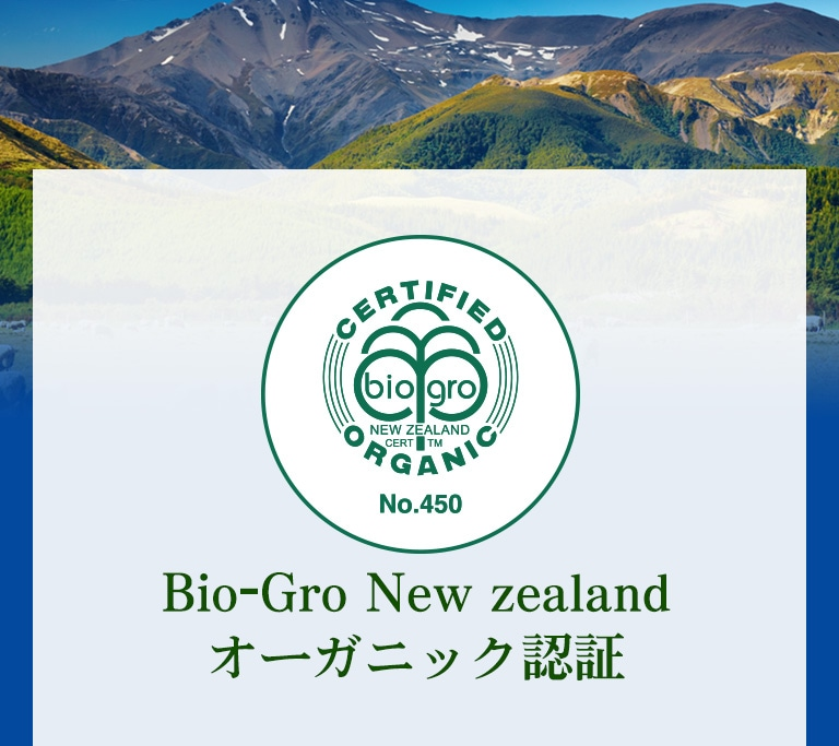 Bio-Gri Newzealand オーガニック認証