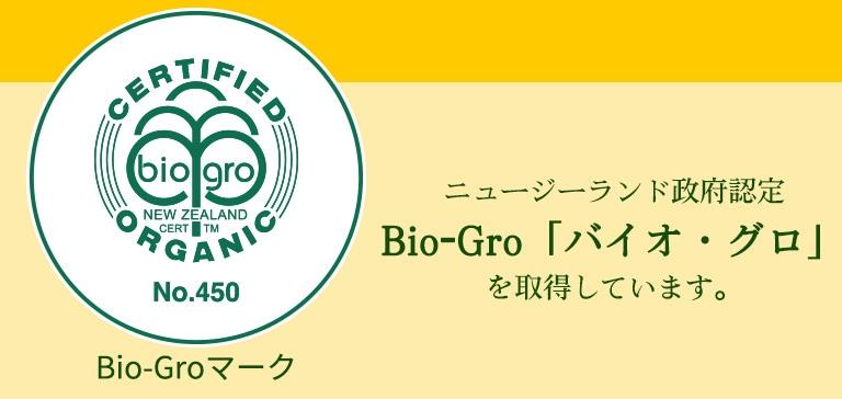 ニュージーランド政府認定Bio-Gro「バイオ・グロ」を取得しています。