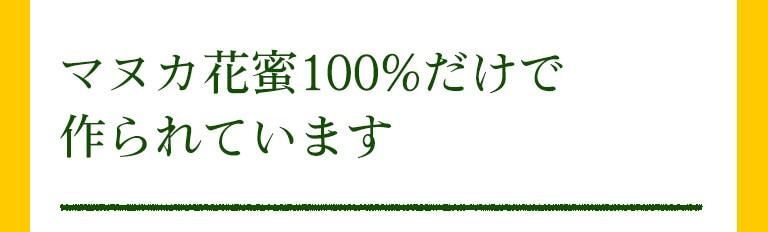 マヌカ花蜜100%だけれ作られています