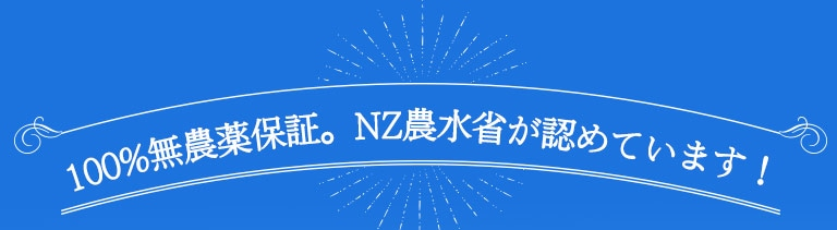 100%無農薬保証。政府が認めるマヌカハニー ニュージーランド政府認定オーガニックマヌカハニー
