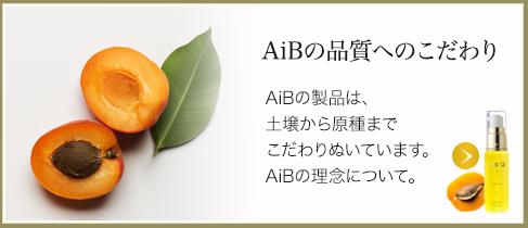 AiBの品質のこだわり。AiBの製品は、土壌から原種までこだわりぬいています。AiBの理念にいて。