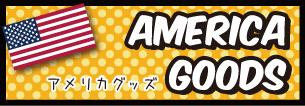 アメリカ雑貨
