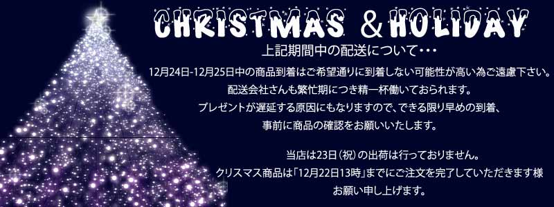 クリスマス注意