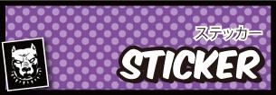 ステッカー