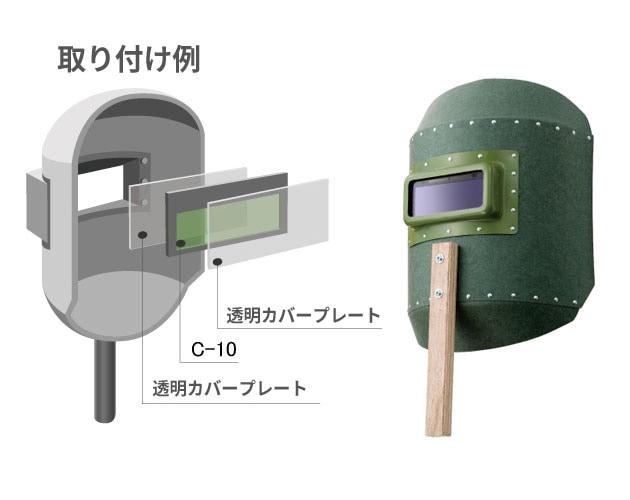 手持ち面用自動遮光フィルター C-10