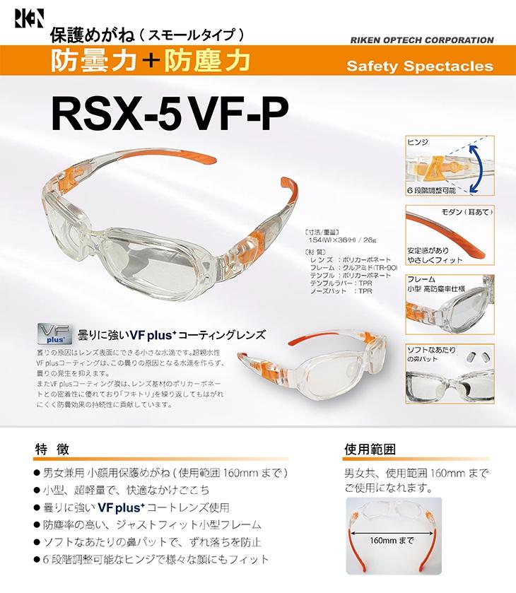 RSX-5VF-P