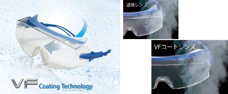 VFplus+コートレンズ