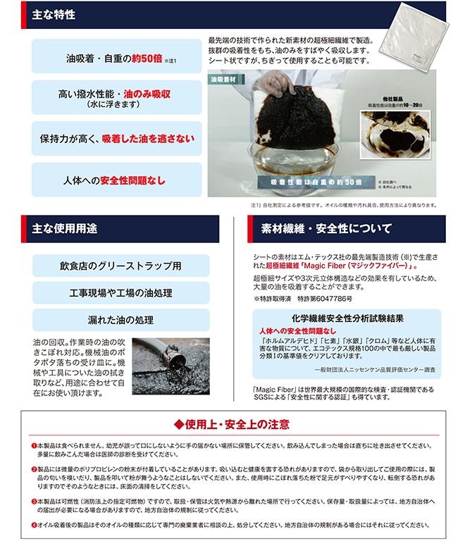 マジックファイバーの特長、使用用途、素材繊維・安全性について