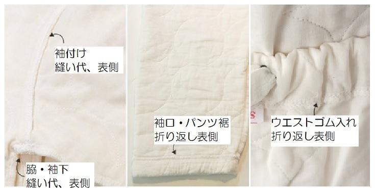 パジャマのこだわり 縫い代表側箇所