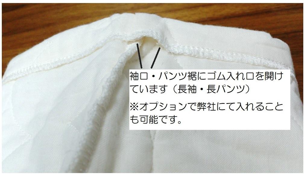 アイディングパシーマパジャマのこだわり 袖口・パンツ裾、ゴム入れ口