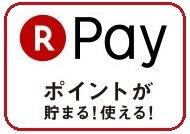 楽天Payバナー ポイントが貯まる。使える。
