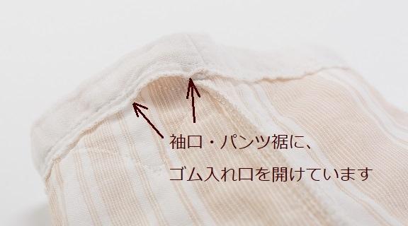 縫い代表側 裏側凹凸無し アトピー 敏感肌の方 刺激を無くす 袖口パンツ裾ゴム入れ口開き