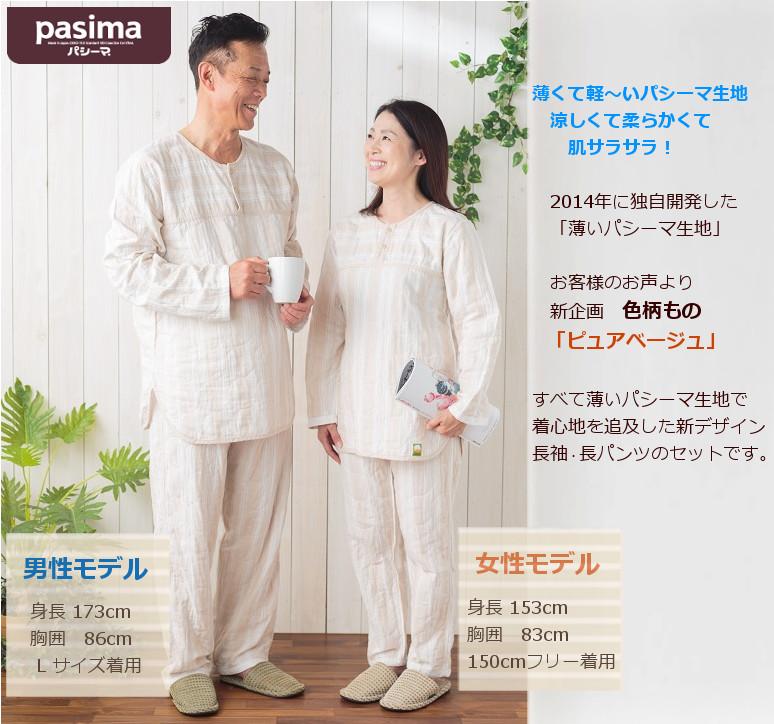 薄いパシーマパジャマ「ピュアベージュ」長袖・長ズボン