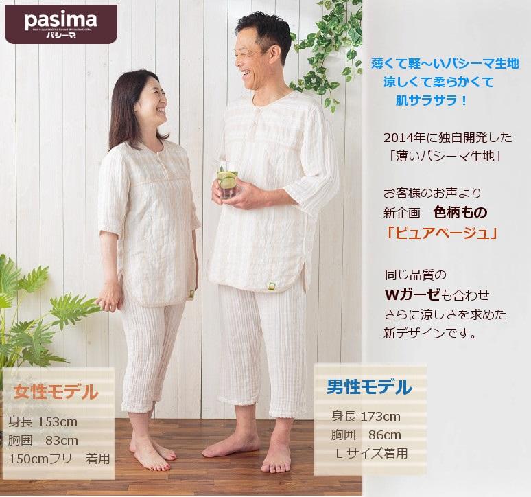薄いパシーマパジャマ 薄いパシーマ生地 Wガーゼ使い 七分袖・七分丈パンツ ピュアベージュ 15周年記念