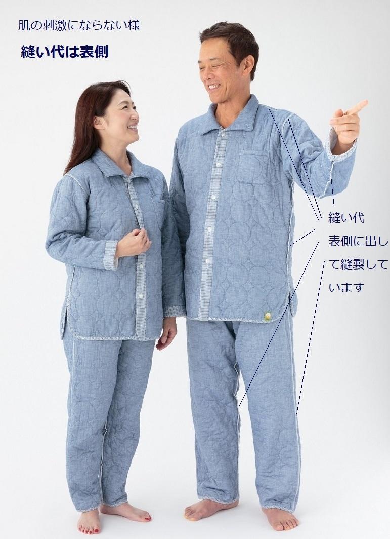 パシーマパジャマ 冬用 ジャパンブルー 全身スタイル 縫い代表側 男女共通